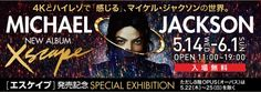 """Michael Jackson's new album """"Xscape"""" - promo in Japan, an exhibition from 24th May 2014 to 1st June 2014"""