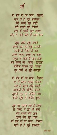 There are many small poems in Hindi which kids whose mother tongue is Hindi find interesting to learn and recite. Some of these small hindi poems. Short Poem On Mother, Mother Poems, Mom Poems, Best Poems, Father Quotes, Mothers Day Quotes, Family Quotes, Hindi Poems For Kids, Kids Poems