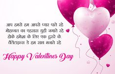 Photo shayari in hindi valentines day shayari 2019 Valentines Messages For Friends, Happy Valentines Day Images, Valentines Day Wishes, Flirting Quotes Dirty, Flirting Messages, Flirting Tips For Girls, Love Wishes, Wishes For Friends, Friends Family