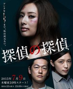 Tantei no tantei (TV Mini-Series 2015- ????)
