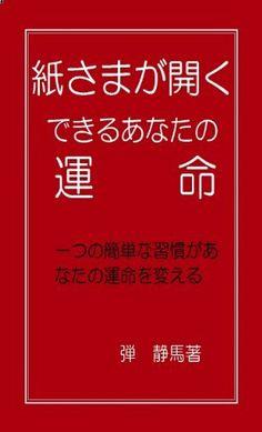 紙さまが開くできるあなたの運命 弾 静馬, http://www.amazon.co.jp/dp/B00GC3HM4Q/ref=cm_sw_r_pi_dp_eOTCsb1YRT4MG