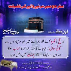 Hadith about Hajj