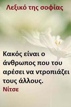 Λεξικό της σοφΐας : κακός άνθρωπος My Life Quotes, Happy Quotes, Wisdom Quotes, Book Quotes, Words Quotes, Wise Words, Funny Quotes, Sayings, Nietzsche Quotes