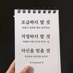 Korean Text, Korean Quotes, Cards Against Humanity, Study, Learning, Books, Poems, Flowers, Studio