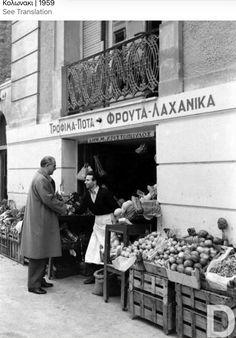 Old Photos, Vintage Photos, Greece History, Greece Photography, Roman History, Athens Greece, Greek Life, Greek Islands, Mykonos