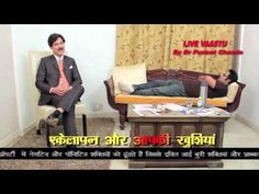 Dr Puneet Chawla is an Expert #VastuConsultant. He Provides #vastu recommendations to homes, commercial establishments , industries & Suggests Remedies without demolition using scientific logics only.This Video is about which colors bring happiness in the family & how you can stay happy in your life. Eradicate the Effective  Vastu Dosh from your Life Explained By #DrPuneetChawla