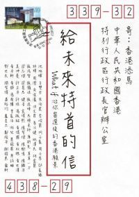 Collection of letters to the next Chief Executive of Hong Kong