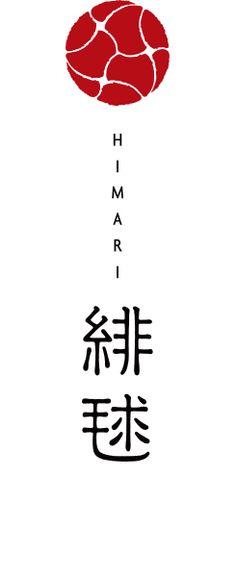 HIMARI Branding Logo Design, Lettering Design, Brand Identity Design, Corporate Branding, Chinese Fonts Design, Japanese Poster Design, 2 Logo, Typography Logo, Japanese Branding