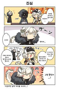 명일방주 만화 - タピ: 실버애쉬 가(家) : 네이버 블로그 Anime Neko, Anime Art, Silver Ash, Military Art, A Comics, Anime Love, Best Funny Pictures, Character Art, Shopping