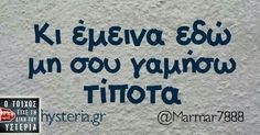 Best Quotes, Funny Quotes, Funny Humor, Funny Greek, Greek Quotes, Twitter Quotes, Funny Pictures, Funny Pics