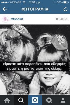 ..... Bff Quotes, Greek Quotes, Qoutes, Besties, Best Friends, Friendship, Lyrics, Life, Girlfriends