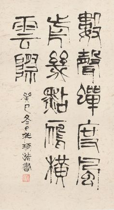 CUI RUZHUO Finger Painting of Calligraphy framed; ink and colour on paper 130 x70CM Estimated Price: HK$800,000- HK$1,200,000 US$102,500-US$153,800 How To Write Calligraphy, Calligraphy Art, Japanese Calligraphy, Finger Painting, Chinese Culture, Chinese Painting, Graffiti, Digital Art, Typography