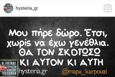 Funny Images With Quotes, Funny Quotes, Funny Greek, Greek Quotes, Funny Clips, Funny Moments, Laugh Out Loud, Sarcasm, I Laughed