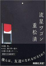流星ワゴン (講談社文庫):Amazon.co.jp:本 Reading, Books, Libros, Book, Reading Books, Book Illustrations, Libri