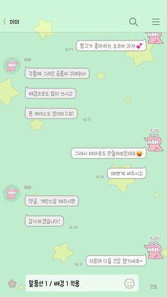 Cute Cartoon Wallpapers, Korean Language, Wallpaper Ideas, Anime, Aesthetics, Twitter, Quotes, Creativity, Notebooks