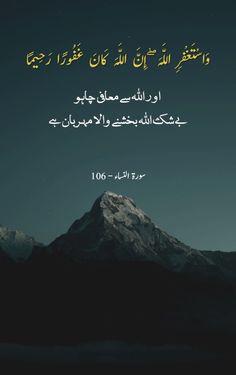 Beautiful Quran Quotes, Quran Quotes Love, Allah Quotes, Islamic Love Quotes, Arabi Words, Inspirational Quotes In Urdu, Urdu Quotes, Sufi Quotes, Islam Quotes About Life