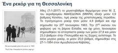 Η Θεσσαλονίκη έσπασε του Αη Γιαννιού το ρεκόρ ψύχους από το 1945 !!! ~ makpress