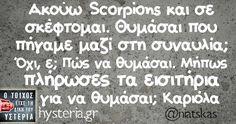 Ακούω Scorpions