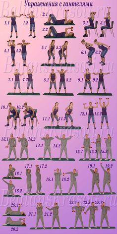Приведенные упражнения с гантелями направлены на развитие мышц рук, груди, спины, плечей. Их можно комбинировать в зависимости от ваших целей и использовать в основных тренировках.  Подробно про упражнения читайте далее http://balanskrasoti.ru/foto-uprazhneniya-s-gantelyami/
