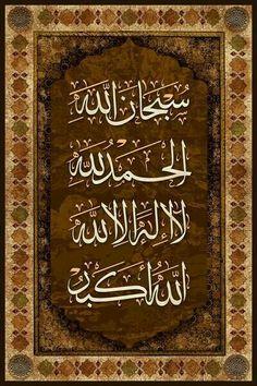 Arabic Calligraphy Art, Arabic Art, Islamic Images, Islamic Pictures, Islamic Information, Islamic Art Pattern, Islamic Paintings, Islamic Phrases, Islam Religion