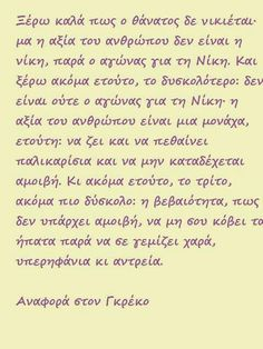 Greek Language, Screenwriting, Rid, Greeks, Writers, Quotes, Inspiration, Quotations, Biblical Inspiration