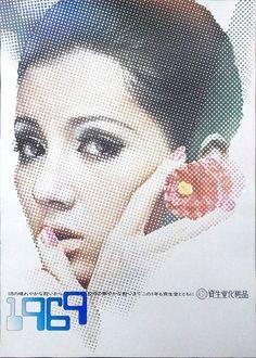 資生堂のポスター特集 | Pagina 古書店パージナ