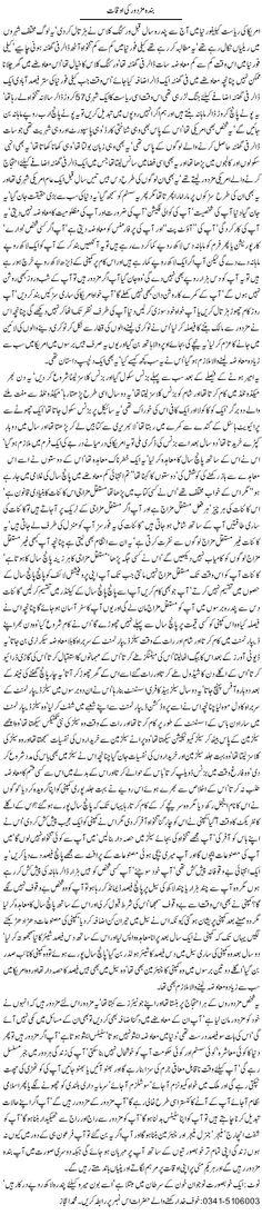 javed chaudhry Banda Mazdoor Ki Auqat by Javed Chaudhry