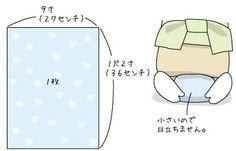 正座ざぶとんの作り方:サイズ