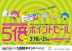 札幌ステラプレイススクエアカード5倍ポイントセール10%OFFスタート!!