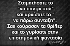 Funny, Quotes, Greek, Therapy, Inspiration, Humor, Quotations, Biblical Inspiration, Greek Language
