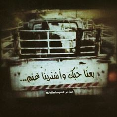 بعنا حبك و اشترينا غنم :)