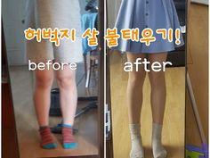 허벅지살 빨리 빼는 법![운동] - YouTube Fitness Diet, Yoga Fitness, Korean Diet, Excercise, Beauty Skin, Lose Weight, Skin Care, Legs, Workout