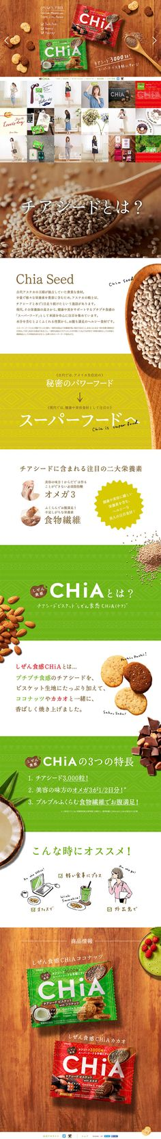 しぜん食感 CHiA【健康・美容食品関連】のLPデザイン。WEBデザイナーさん必見!ランディングページのデザイン参考に(かわいい系) Food Web Design, Best Web Design, Web Layout, Layout Design, Digital Web, Japanese Poster, Japan Design, Landing Page Design, Website Design Inspiration