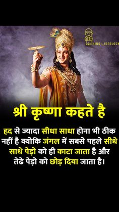 Motivational Status, Inspirational Quotes In Hindi, Meaningful Quotes, Hindi Quotes, Goal Quotes, Success Quotes, Doremon Cartoon, Geeta Quotes, Chanakya Quotes