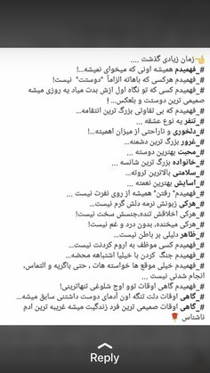 Me Time Quotes, Good Day Quotes, Bio Quotes, Hurt Quotes, Instagram Captions For Friends, Caption For Friends, Sad And Lonely, Beautiful Lyrics, Persian Quotes