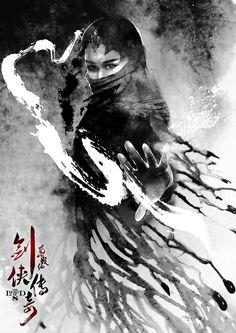 The Legend Of Shu Shan《蜀山战纪之剑侠传奇》2015. : illustrations Chen Wei Ting, Zhao Li…