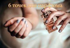 6 мест на теле, куда нужно наносить парфюм, чтобы продлить его «звучание». 0