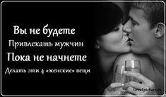 Каждая женщина мечтает о красивых и романтических отношениях, чтобы партнер восхищался ею, заботился о ней и был верен. Но реальная жизнь порою кардинально