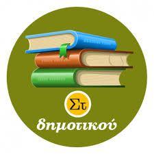 Greek Language, Art Supplies, Teaching, School, Blog, Schools, Learning, Education, Tutorials