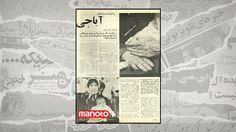 پراولادترین مادر بزرگ ایران