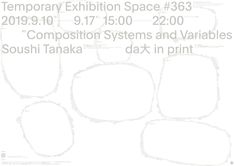 Exhibition:Conposition Systems and Variables[Soushi Tanaka,da大 in print] China Architecture, Exhibition Space, Variables, It Works, Behance, The Unit, Reuse, Invite, Identity