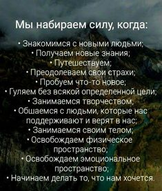 Письмо «18 пинов, на которые стоит взглянуть» — Pinterest — Яндекс.Почта Inspirational Phrases, Motivational Quotes, Russian Quotes, Life Philosophy, Self Motivation, Wise Quotes, Some Words, Self Development, Positive Thoughts
