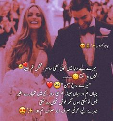 Alone Art, Love Poetry Images, Girly Things, Girly Stuff, Frock Fashion, Urdu Poetry Romantic, Pakistani Bridal, Couple Quotes, Urdu Quotes