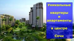ЖК Остров Мечты - Уникальные квартиры и апартаменты в центре Сочи