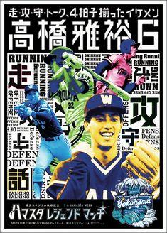 Flyer And Poster Design, Flyer Design, Graphic Art, Graphic Design, Sports Graphics, Yokohama, Advertising Design, Banner, Typography