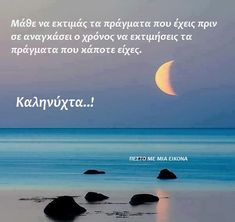 Night Pictures, Good Morning Good Night, Greek Quotes, Greek Islands, Me Quotes, Wish, Morning Quotes, Suits, Pictures