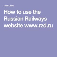 How to use the Russian Railways website www.rzd.ru