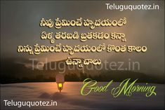 Good Morning Picture, Good Morning Flowers, Morning Pictures, Good Morning Messages, Good Morning Quotes, Love Fail Quotes, Telugu Inspirational Quotes, Love Failure, Night Wishes