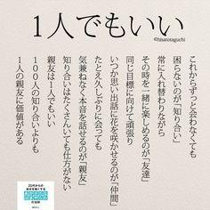 Twitter 量より質 。でも通りすがりの人が命さえ助けてくれる事もあるから一概には言えない… 常に「お互い様」って気持ちは持っておきたい。 Wise Quotes, Famous Quotes, Words Quotes, Wise Words, Inspirational Quotes, Sayings, Japanese Quotes, Japanese Words, Aesthetic Words