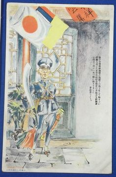 "1930's Second Sino-Japanese War Postcard : Art of Manchuria War Hero & Remarks on his valor & celebration of ""Peace""( = establishment of Manchukuo ), 伊達順之助 date junnosuke / vintage antique old Japanese military war art card / Japanese history historic paper material Japan, sword 青龍刀"
